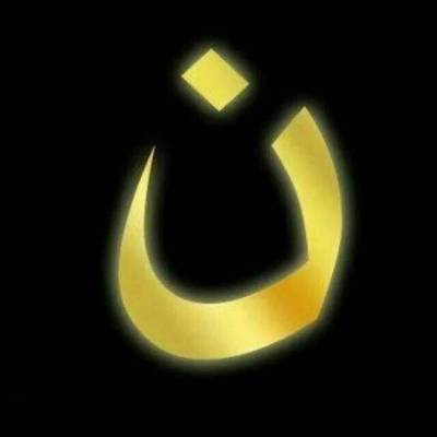 Arabic letter, 'nuun'.
