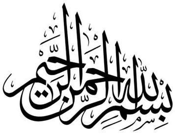 Bismillah Calligraphy pic image 10